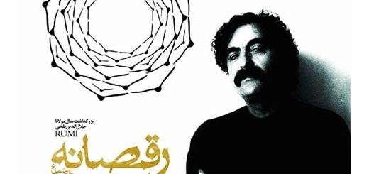 دانلود آلبوم جدید ایرانی شهرام ناظری به نام رقصانه