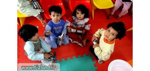 کودکانمان را در چه مهد کودکی بگذاریم؟