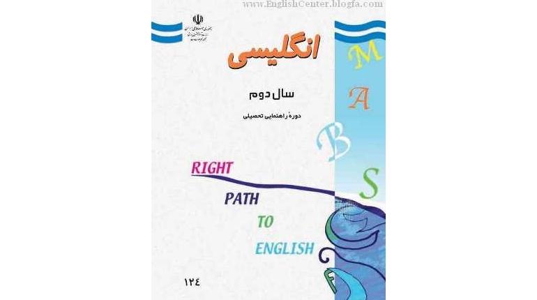 آموزش گرامر زبان انگلیسی سال دوم راهنمایی