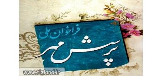 مشارکت3میلیونی در طرح پرسش مهر رئیس جمهور