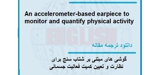 مقاله ترجمه شده گوشی های مبتنی بر شتاب سنج برای نظارت و تعیین کمیت فعالیت جسمانی (دانلود رایگان اصل مقاله)