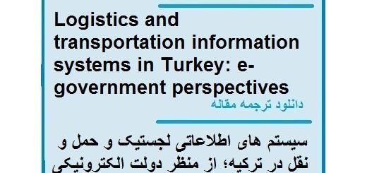 ترجمه مقاله در مورد سیستم های اطلاعاتی لجستیک و حمل و نقل در ترکیه (دانلود رایگان اصل مقاله)