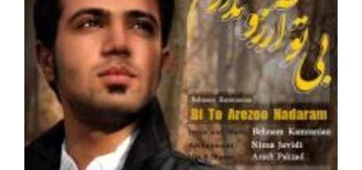 دانلود آلبوم جدید و فوق العاده زیبای آهنگ تکی از بهنام کامرانیان