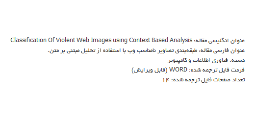 ترجمه مقاله دسته بندی عکس های ناجور وب با کاربرد از آنالیز بر اساس متن