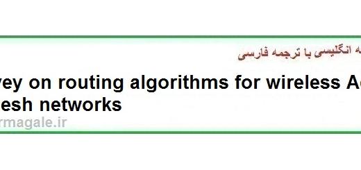 دانلود مقاله انگلیسی با ترجمه فارسی الگوریتم مسیر یابی شبکه های موردی(Manet) و شبکه های مِش (دانلود رایگان اصل مقاله)