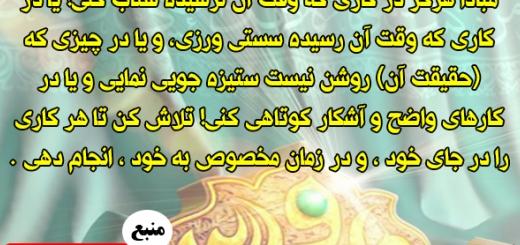 هشدار برای انجام امور / مجموعه نهجالبلاغه وبصیرت / شماره 81