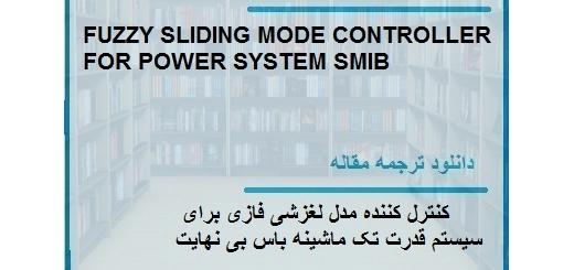 ترجمه مقاله در مورد کنترل کننده مدل لغزشی فازی برای سیستم SMIB (دانلود رایگان اصل مقاله)