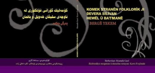 آهنگ های فولکلور کردستان ترکیه(باتمان)