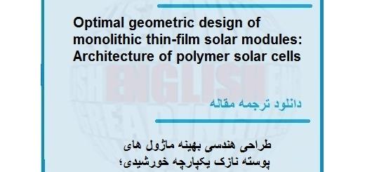مقاله ترجمه شده طراحی هندسی بهینه ماژول های پوسته نازک یکپارچه خورشیدی (دانلود رایگان اصل مقاله)