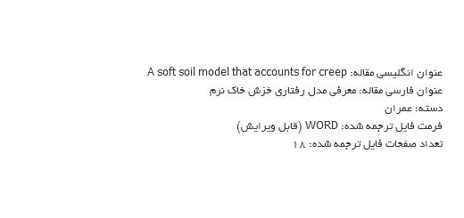 ترجمه مقاله نوع عملکرد لگاریتمی خزش خاک نرم جهت تراکم ثانویه