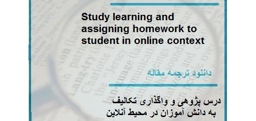 ترجمه مقاله در مورد درس پژوهی و واگذاری تکالیف به دانش آموزان در محیط آنلاین (دانلود رایگان اصل مقاله)