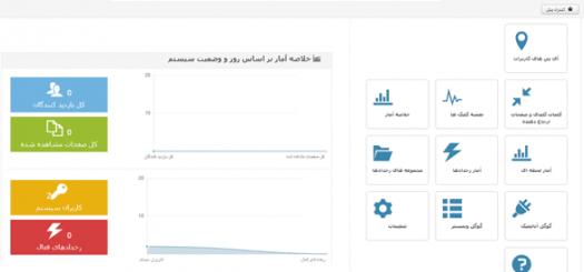 دانلود افزونه فارسی آمار و آنالیز پیشرفته جوملا 3 - JRealtime Analytics