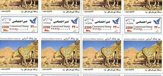 تمبر اختصاصی با نماد یوزپلنگ آسیایی چاپ و منتشر شد