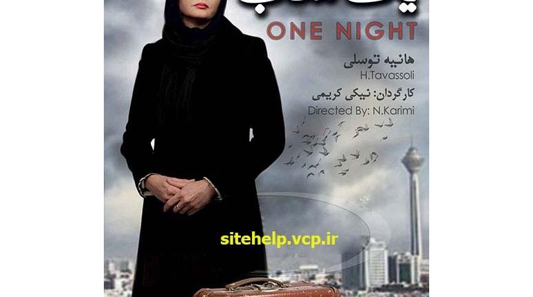 دانلود رایگان فیلم ایرانی جدید و بسیار زیبای یک شب