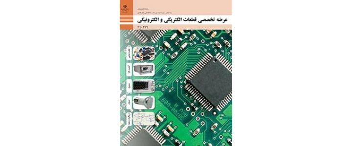 دانلود کتاب عرضه تخصصی قطعات الکتریکی و الکترونیکی