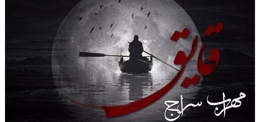 دانلود آهنگ جدید مهراب بنام قایق