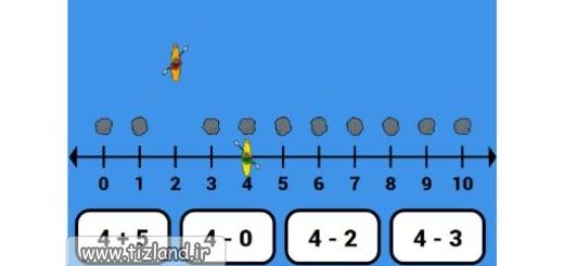 بازی ریاضی قایق پارویی