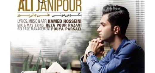 دانلود آلبوم جدید و فوق العاده زیبای آهنگ تکی از علی جانی پور