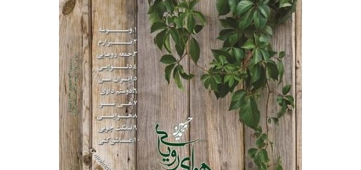 دانلود آلبوم جدید محمد حسین بنام هوای رویایی