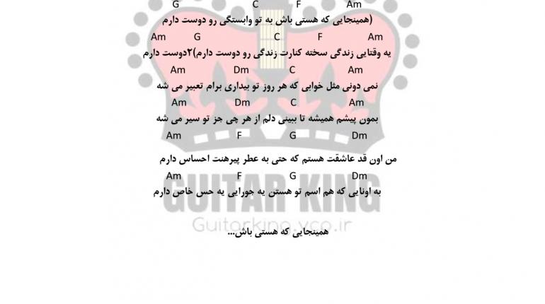 اکورد اهنگ بمون با من از سیامک عباسی