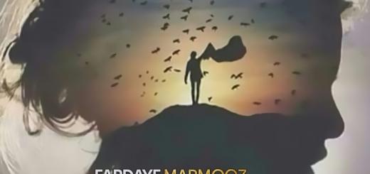 SOUDE - FARDAYE MARMOOZ