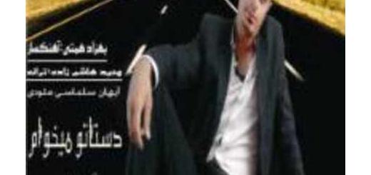 دانلود آلبوم جدید و فوق العاده زیبای آهنگ تکی از آیهان سلماسی