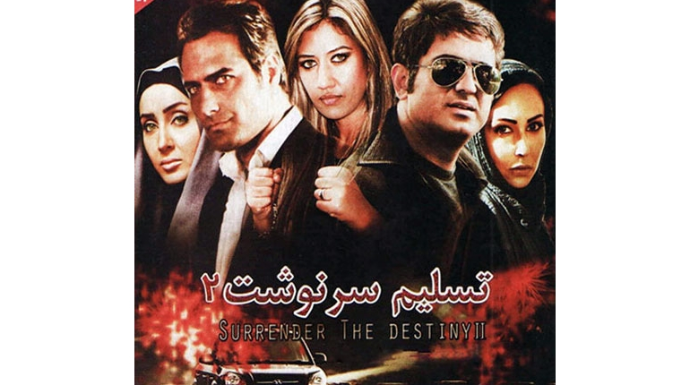 """دانلود فیلم سینمایی جدید و زیبای """"تسلیم سرنوشت 2″ بالینک مستقیم"""