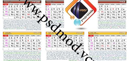 دانلود رایگان تقویم کاملا لایه باز 1395