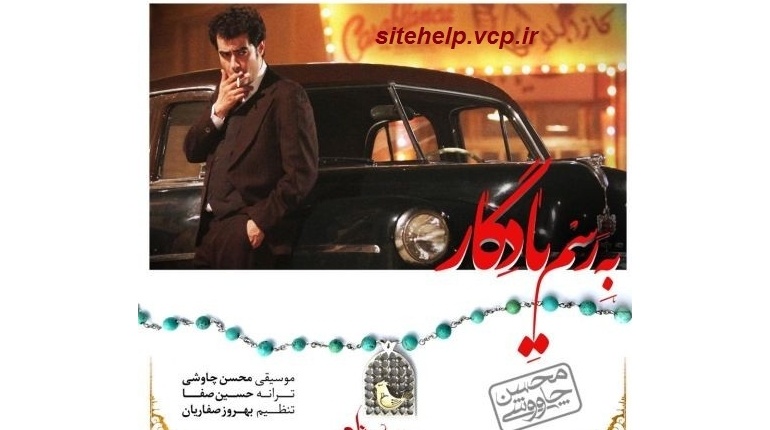 دانلود آهنگ جدیدایرانی  محسن چاوشی به رسم یادگار