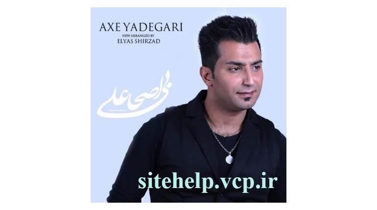 دانلودرایگان ورژن آهنگ جدید و ایرانی آهنگ علی اصحابی عکس یادگاری