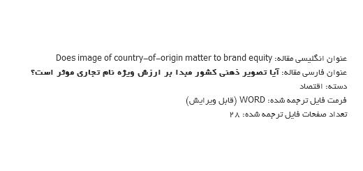 ترجمه مقاله آیا تصور عقلانی کشور مبدا بر بها بالا مخصوص اسم تجاری تاثیر گذار است؟