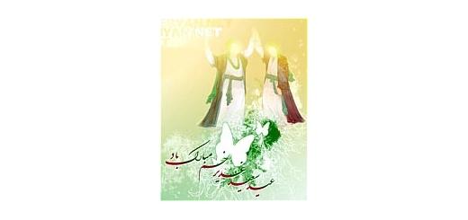 روز شمار عید غدیرخم