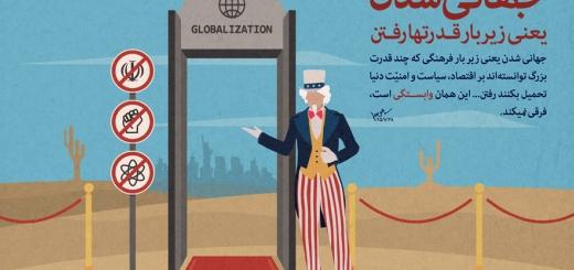 جهانی شدن یعنی زیر بار قدرتها رفتن