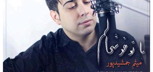دانلود آهنگ جدید میثم جمشیدپور بنام با تو خوشحالم