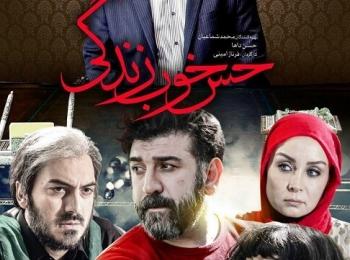 دانلود فیلم جدید ایرانی حس خوب زندگی با لینک مستقیم