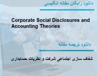 دانلود ترجمه مقاله شرکت افشا گریهای اجتماعی و نظریه حسابداری