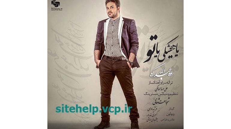 دانلود آهنگ جدید ایرانی علی عبدالمالکی یا هیشکی یا تو