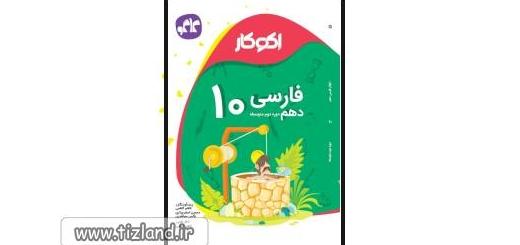 اکوکار فارسی دهم کاگو
