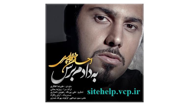 دانلود موزیک ویدئو جدید احسان خواجه امیری بنام به دادم برس