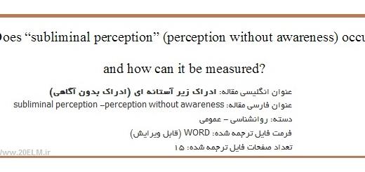 ترجمه مقاله در مورد ادراک پنهان بدون آگاهی