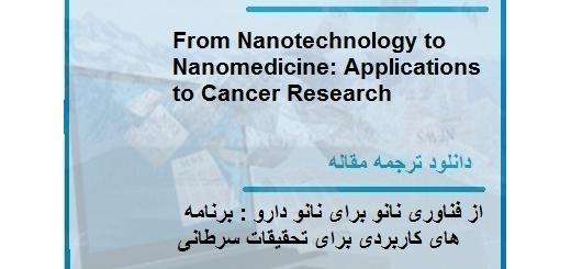ترجمه مقاله در مورد استفاد از فناوری نانو برای نانو دارو (تحقیقات سرطانی) (دانلود رایگان اصل مقاله)