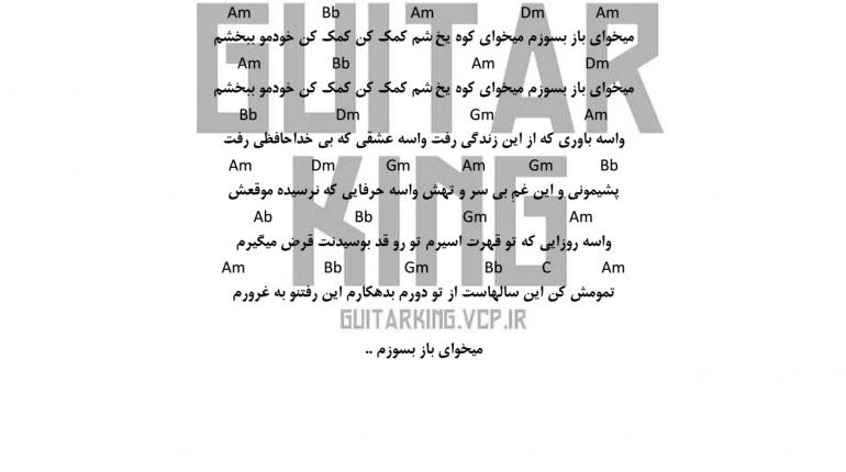 اکورد اهنگ کمک کن از فرزاد فرزین و فریدون اسرایی