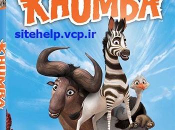 دانلود رایگان انیمیشن بسیار زیبای کومبا با دوبله Khumba 2013
