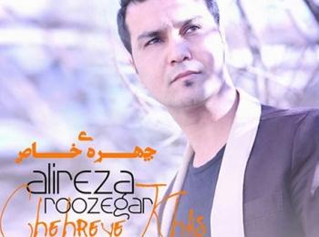 دانلود آهنگ جدید ایرانی علیرضا روزگار به نام چهره ی خاص