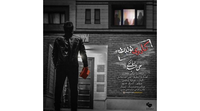دانلود آهنگ جدید ایرانی علی عبدالمالکی به نام کادوی تولدت