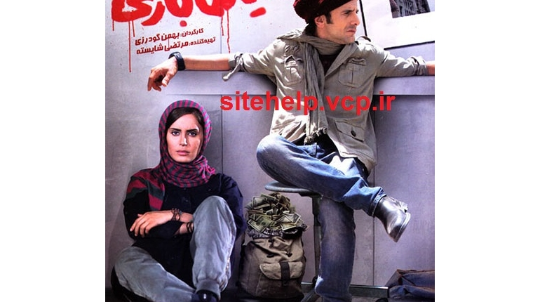 """دانلود رایگان فیلم ایرانی جدید 94  """"آتیش بازی"""" با لینک مستقیم"""