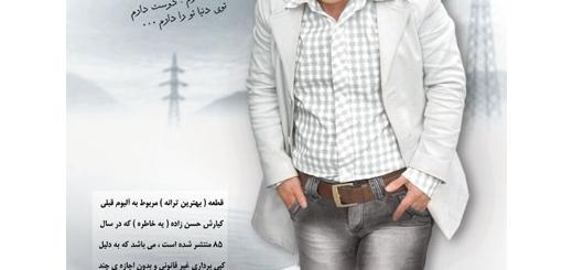 جديدترين آلبوم کيارش حسنزاده با تنظیم سید سروش طباطبایی