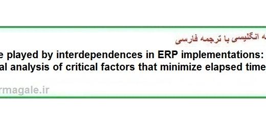 دانلود مقاله انگلیسی با ترجمه فارسی تاثیر وابستگی در پیاده سازی ERP : تجزیه و تحلیل تجربی (دانلود رایگان اصل مقاله)