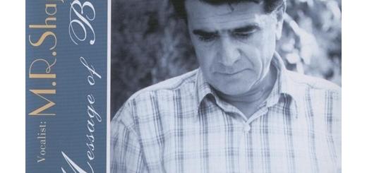 محمدرضا شجریان – پیام نسیم اجرای لوزان سوئیس ۲۶ مهر ۱۳۹۲ داریوش پیرنیاکان / محمدرضا شجریان http://s2.picofile.com/file/7973378595/payaame_nasim_swiss.jpg  محمدرضا شجریان – پیام نسیم اجرای لوزان سوئیس  دانلود این کار را قبلا سایت شبزندهها قرار داده بود که