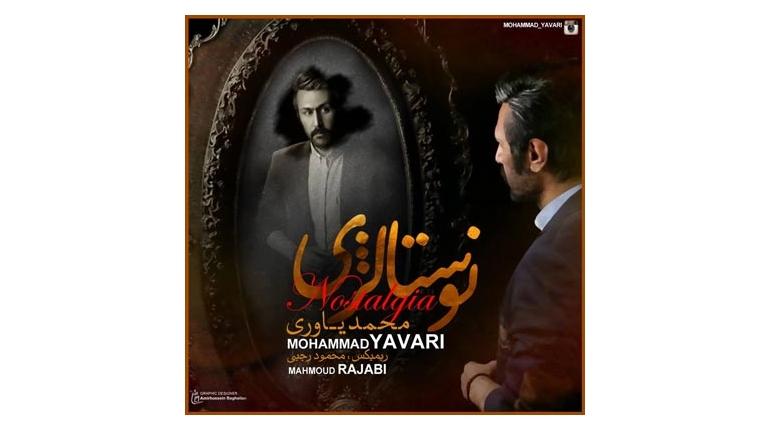 دانلود رایگان آهنگ ایرانی جدید محمد یاوری بنام نوستالژی